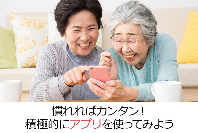 高齢者やシニアの健康管理におすすめしたいアプリ