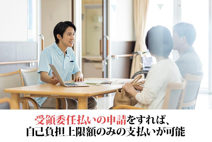 介護保険施設に入所されている方は受領委任払いの申請を