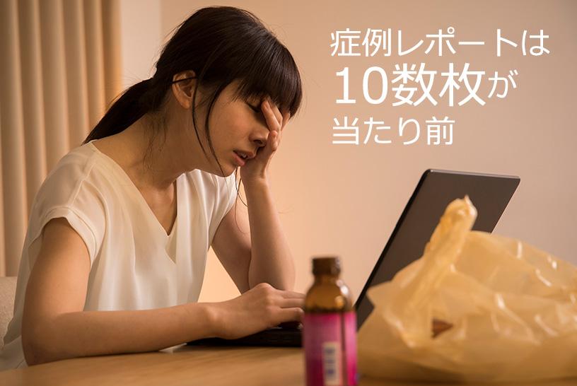 大量のレポート課題と睡眠不足