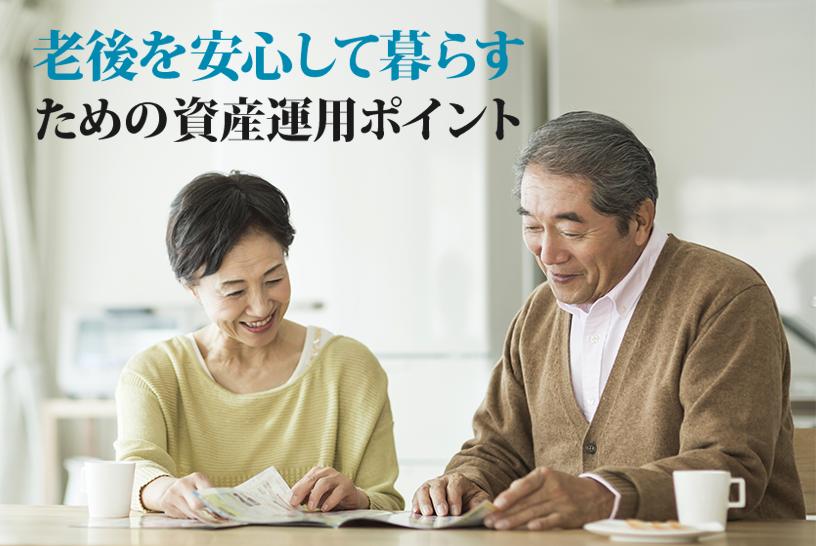 老後を迎えた方が安心して暮らすための資産運用ポイント