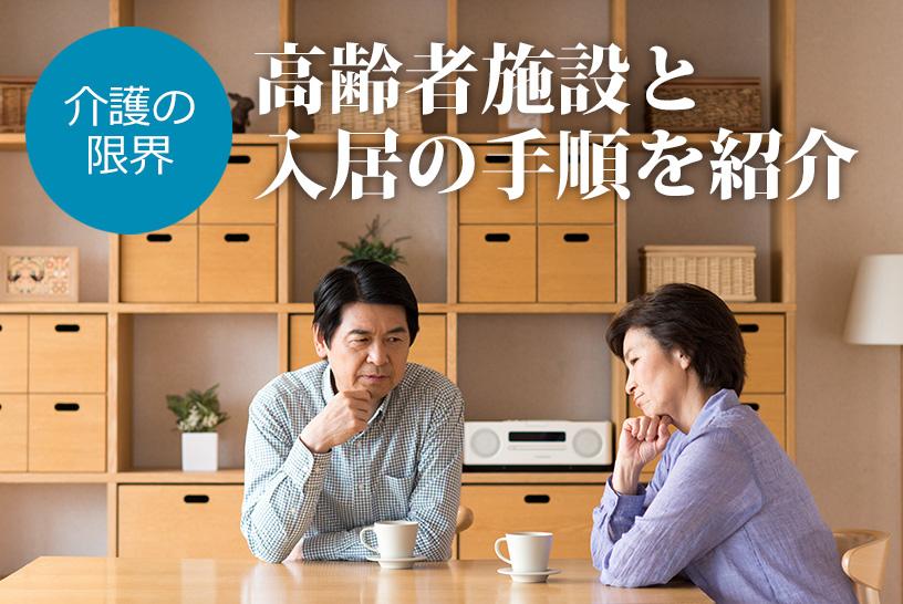 高齢者施設の紹介と入居の手順