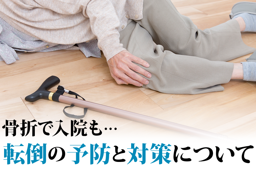 転倒で入院も…転倒の予防と対策について