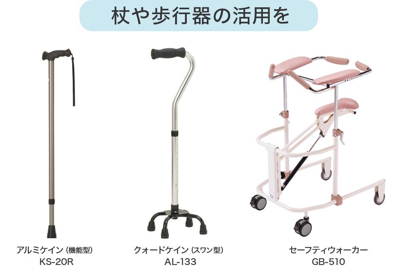 歩行補助の福祉用具活用