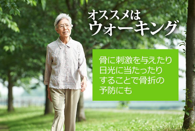 活動する量の低下を防いで体の動きを保とう