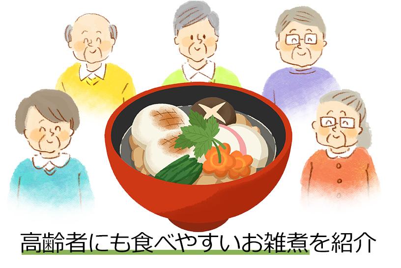 高齢者にも食べやすいお雑煮を紹介