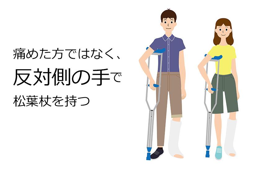 片方に持つ場合は痛めた足と反対側の手に持つ