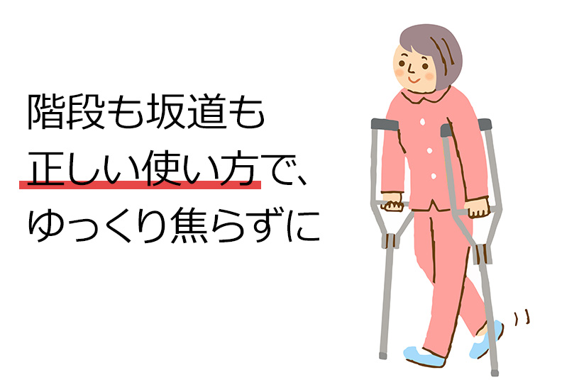 階段や坂道での松葉杖の使い方を紹介!無理しないことも重要