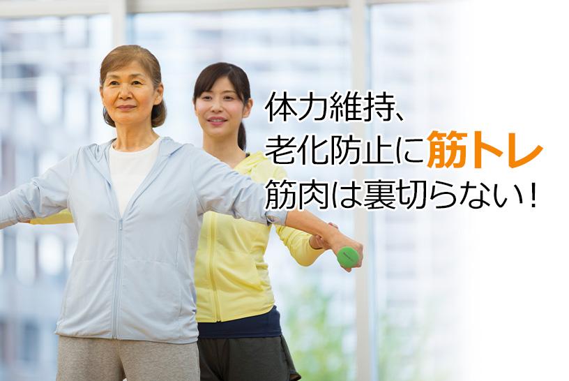 体力維持、老化防止に筋トレ 筋肉は裏切らない!
