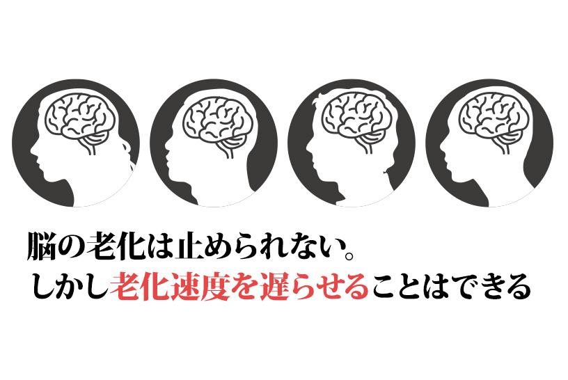 どうして高齢者には脳トレが重要なの?脳の老化は認知症を誘発する