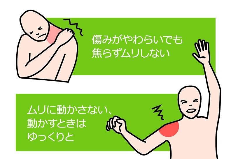 五十肩で腕が上がらないときの注意点を解説!無理に動かすと逆効果のことも