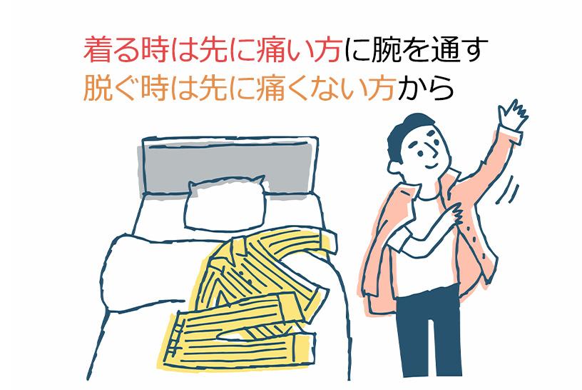 腕が上がらない場合に困る日常生活での4つの動作の具体的な方法