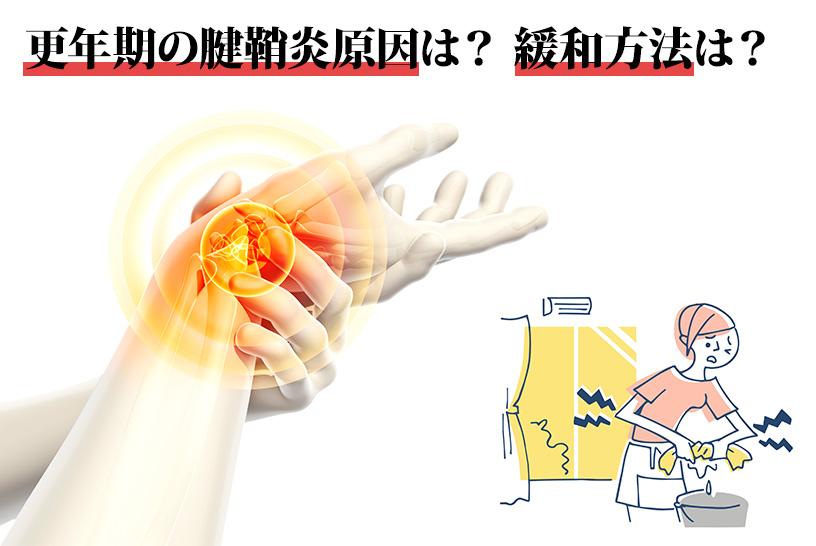更年期腱鞘炎原因は?緩和方法は?