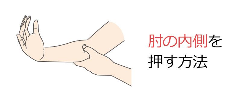 肘の内側を押す方法