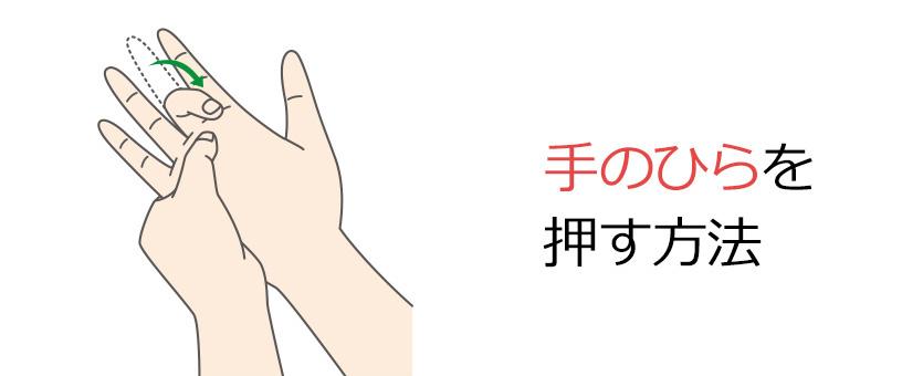 手のひらを押す方法