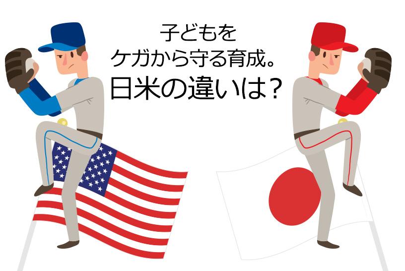 投球制限にみる日本とアメリカの投手育成の違いは?ガイドラインを基に解説します
