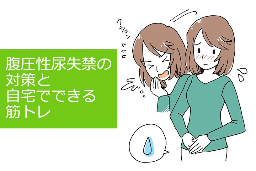 腹圧性尿失禁と自宅でできる筋トレ