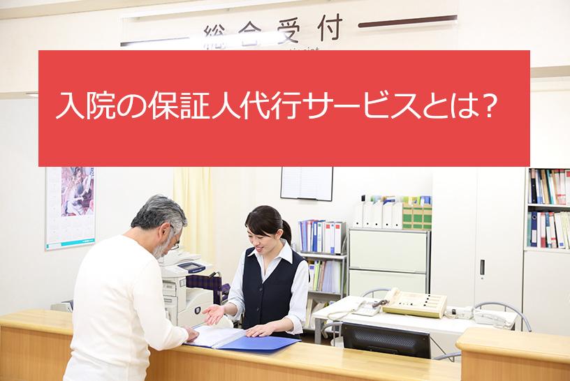 入院の保証人代行サービスとは