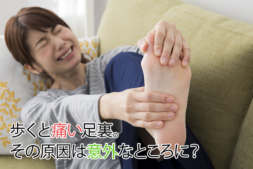 歩くと痛い足裏。その原因は意外なところに?