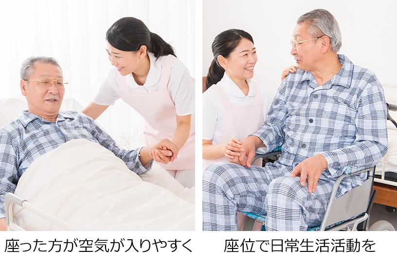 無気肺の予防は離床を促すことが大切