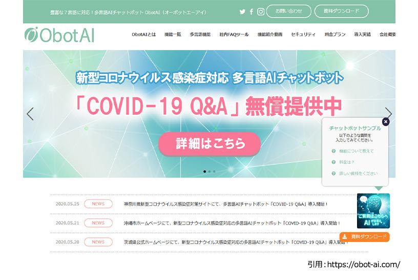 AIチャットボット「COVID-19 Q&A」