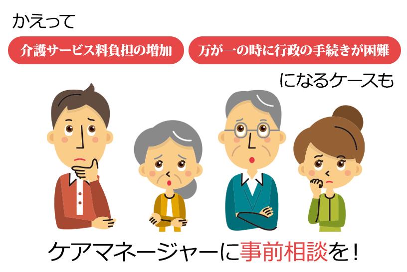 世帯分離を考える際の注意点の説明画像