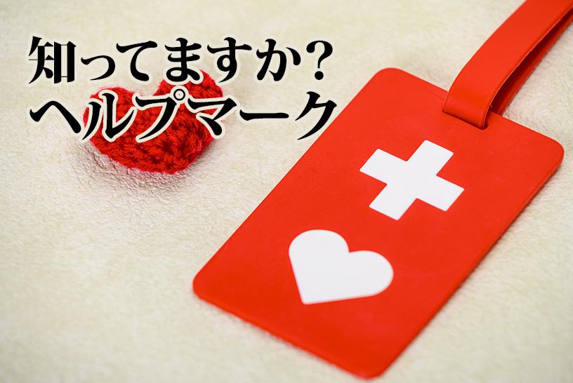 赤地に十字とハートのヘルプマークをつけている人を見かけたら手助けをしよう!