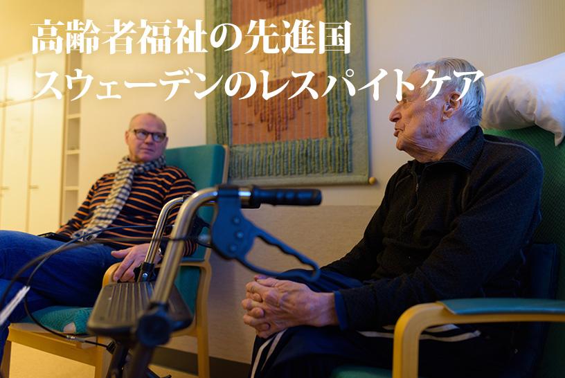 高齢者福祉の先進国スウエーデンのレスパイトケア