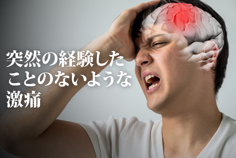 くも膜下出血の症状は激しい頭痛。知っておきたい3つの発症時の症状と予後について解説します