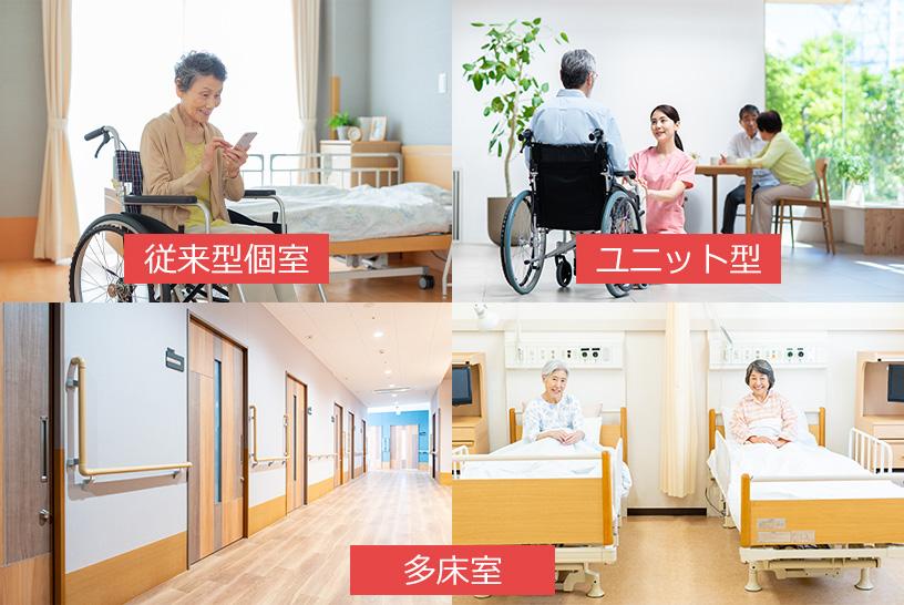 居室タイプや介護医療院の型、介護度で異なる費用