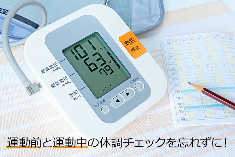 ご家庭でできるコレステロールを下げる運動療法と注意点