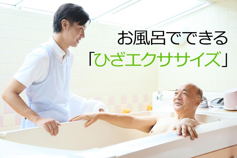 お風呂で出来る「ひざエクササイズ」