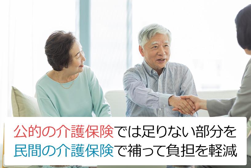 保険会社が提供する介護保険とは?