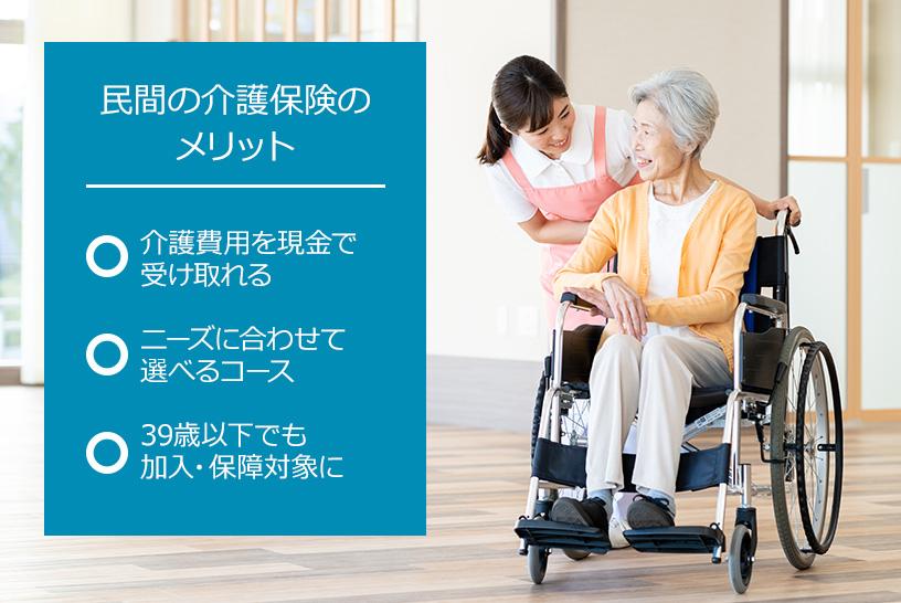 民間の介護保険を利用するメリット