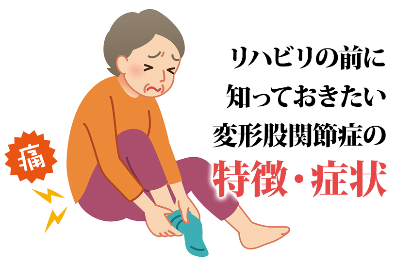 リハビリの前に知っておきたい変形性股関節症の特徴・症状