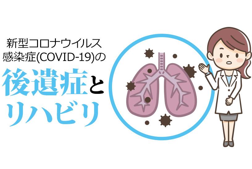 新型コロナウイルスの後遺症とリハビリ