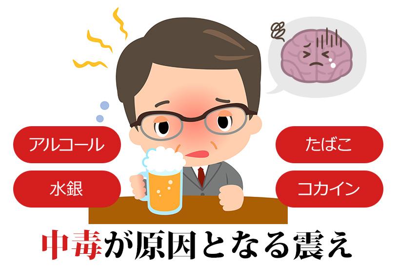 震えの原因は脳の障害や薬物によるものも。医師にかかるべき震えとは?