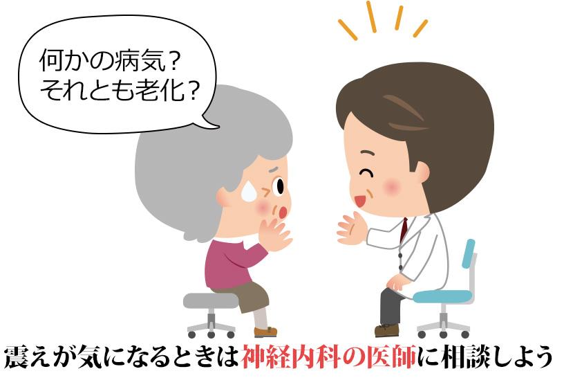 震えが出現し心配。どんなときに医師にかかるべき?