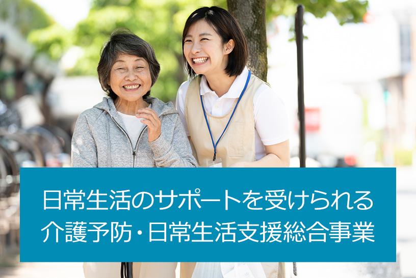 日常生活のサポートを受けられる介護予防・日常生活支援総合事業