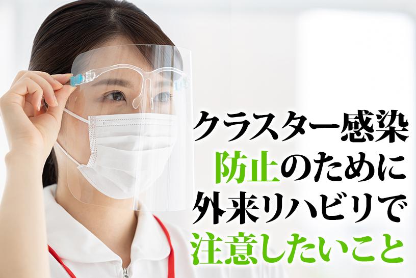 クラスター感染防止のために外来リハビリで注意したいこと