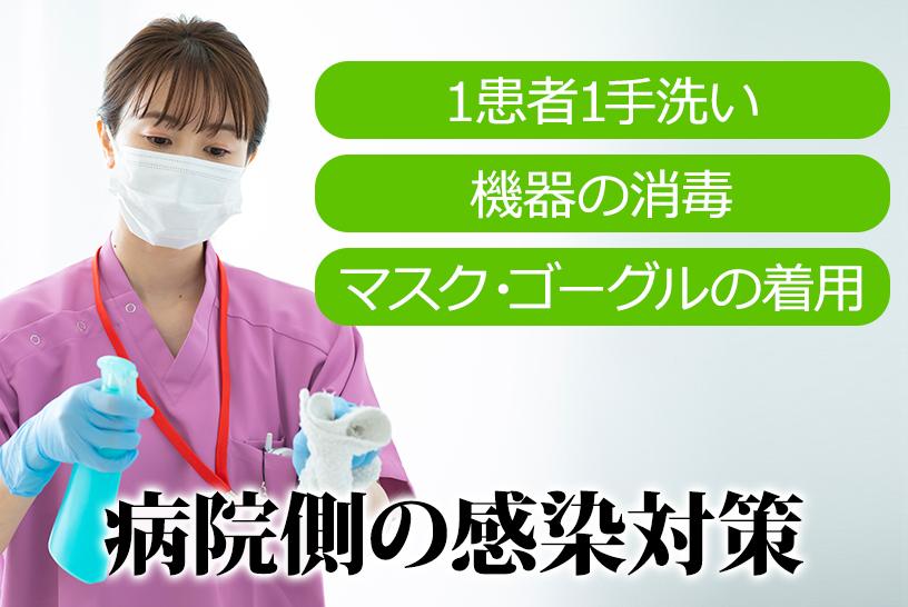 病院側の工夫、感染対策の徹底や診療時間の調整