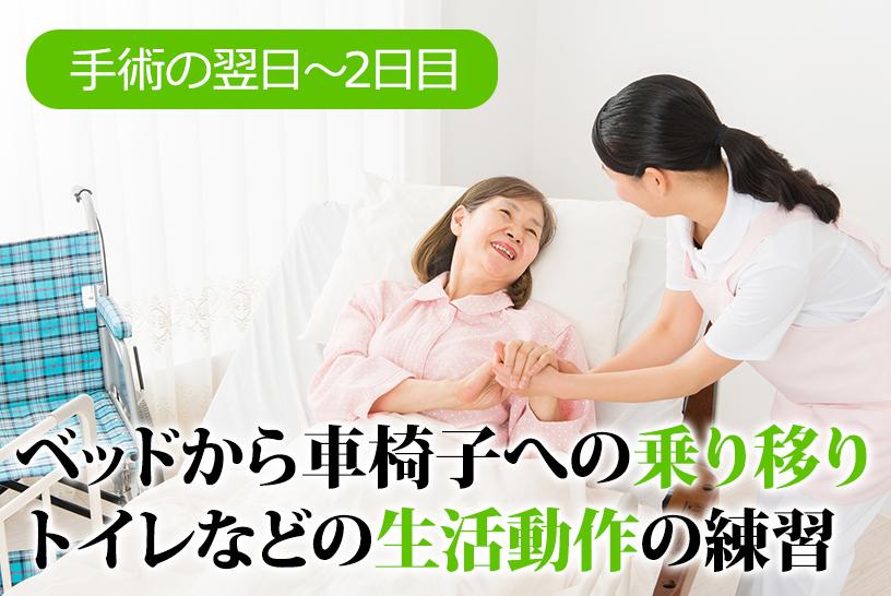 リハビリは手術直後から開始!ベッド上でのリハビリも重要