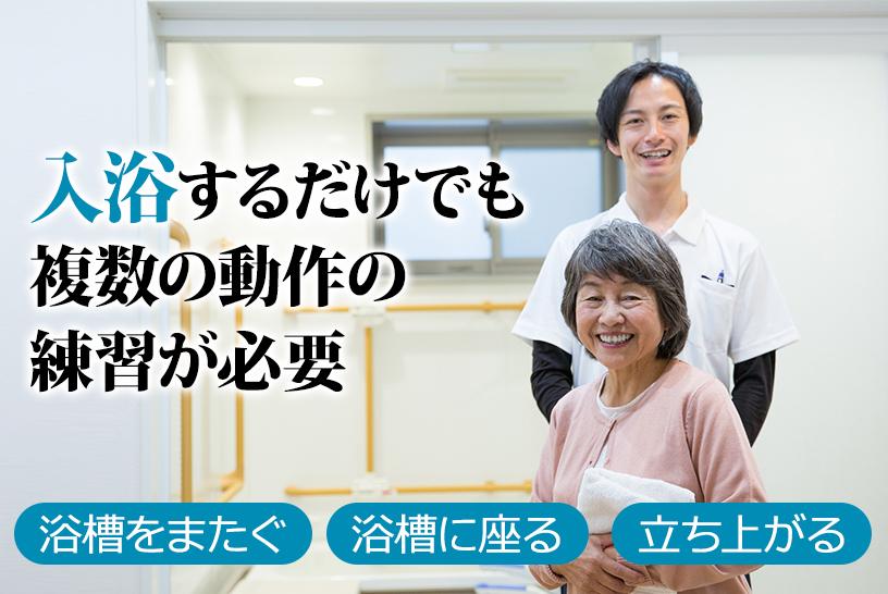 入院中は運動だけではなく自宅での日常生活で必要な動きを徹底練習