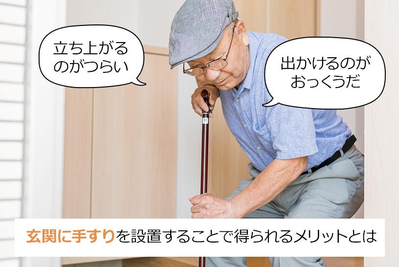 「立ち上がるのがつらい」「出かけるのがおっくうだ」玄関に手すりを設置することで得られるメリットとは