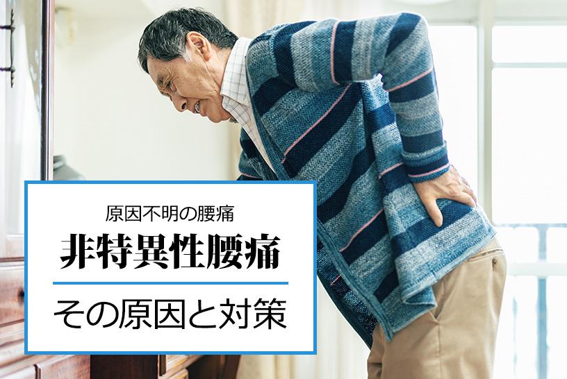 原因不明の腰痛 非特異性腰痛 その原因と対策