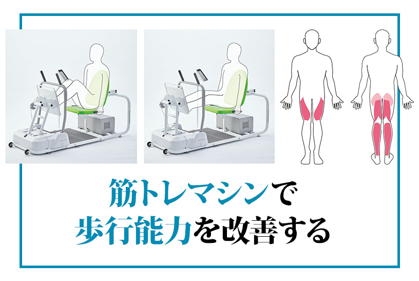 筋トレマシンで歩行能力を改善する
