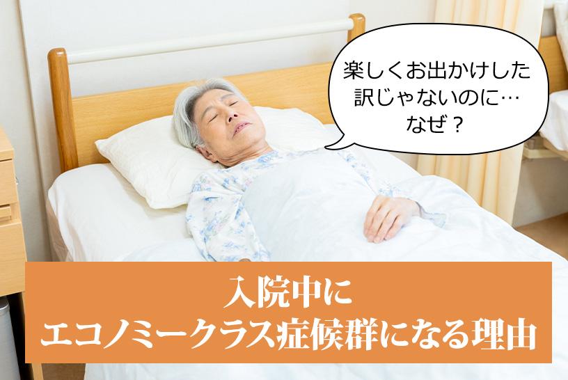 入院中にエコノミークラス症候群になる理由