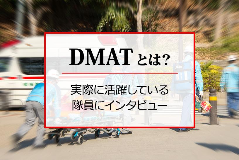 DMATとは?実際に活躍している隊員にインタビュー