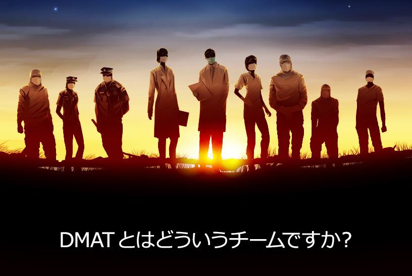 質問1 DMATとはどういうチームですか?