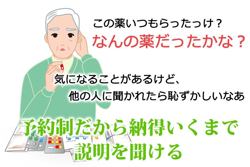 オンライン服薬指導のメリット