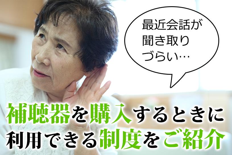 「最近会話が聞き取りづらい…」補聴器を購入するときに利用できる制度をご紹介